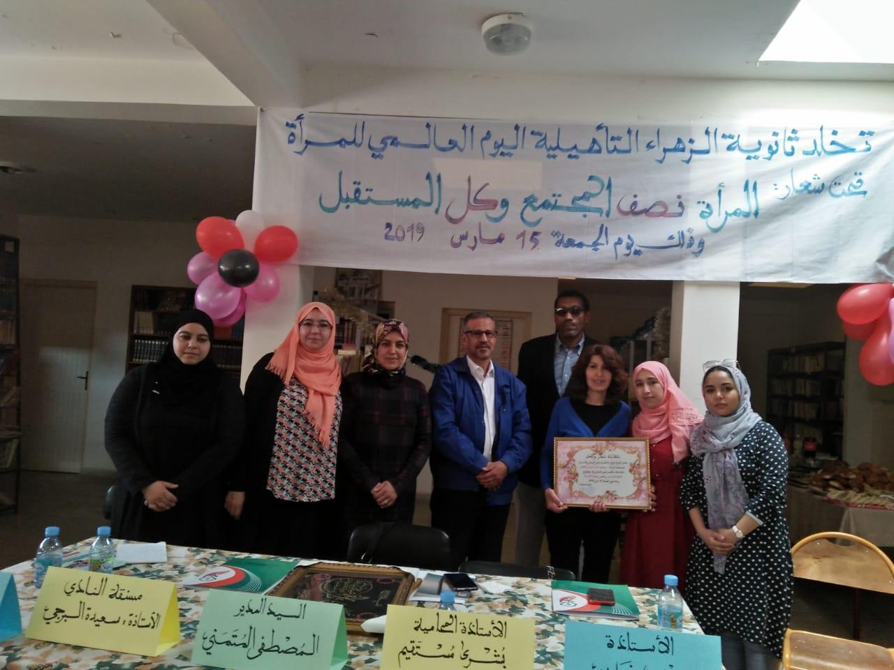 جمعية الأمان تشارك في  تخليد اليوم العالمي للمرأة بثانوية الزهراء التأهيلية بمراكش
