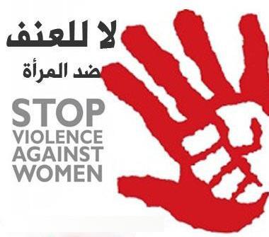 non au violence aux femmes