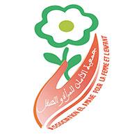 Association El Amane pour le développement de la femme et l'enfant