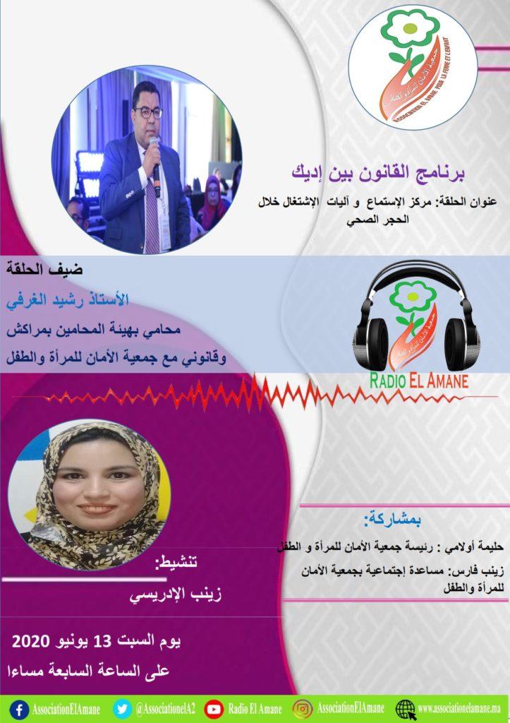 برنامج القانون بين إديك عنوان الحلقة: مركز الإستماع  و آليات  الإشتغال خلال الحجر الصحي