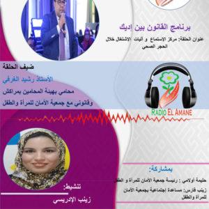 1: برنامج القانون بين إديك – مركز الإستماعو آليات الإشتغال خلال الحجر الصحي
