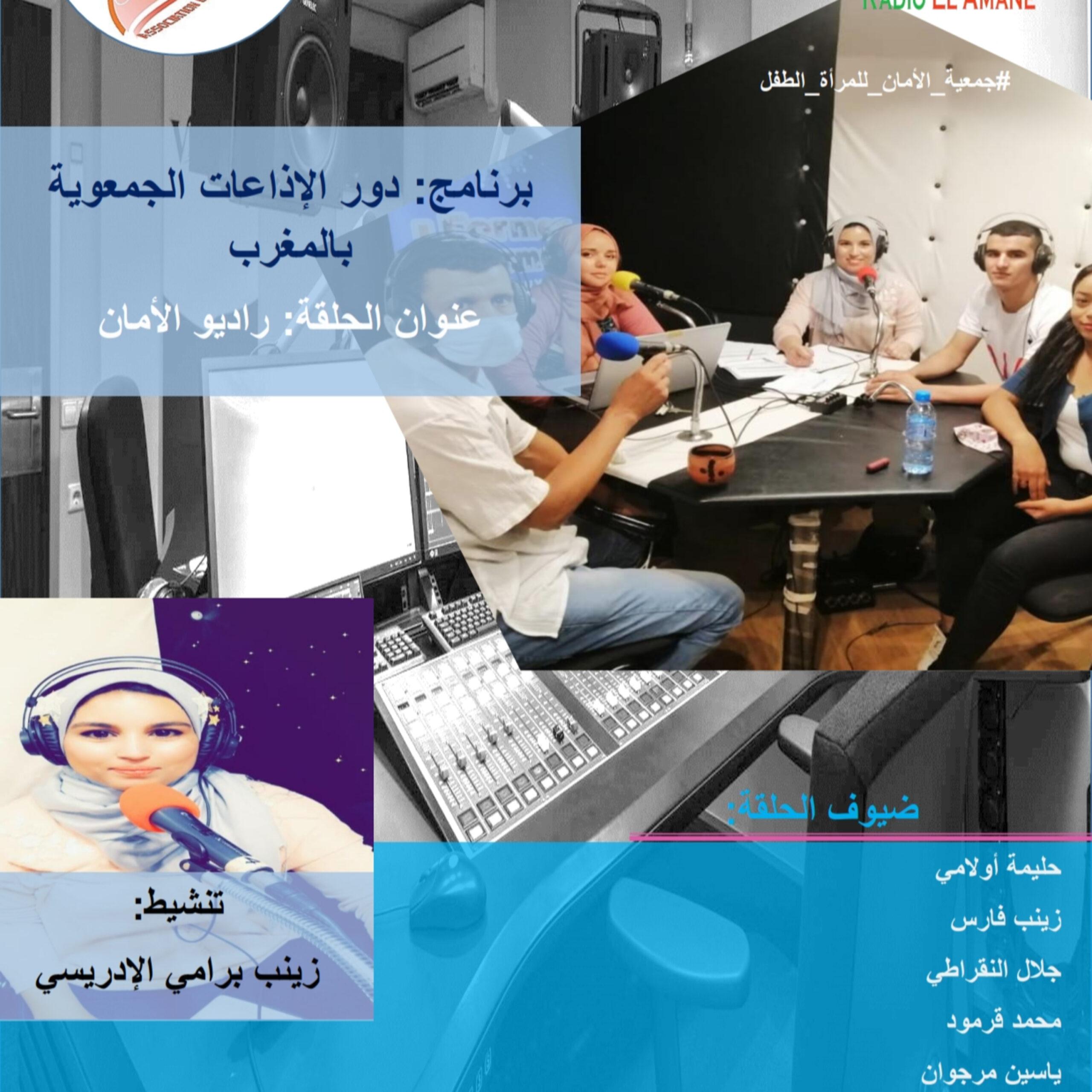 برنامج دور الإذاعات الجمعوية بالمغرب – عنوان الحلقة 1: راديو الأمان